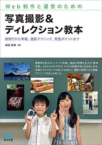 Web制作と運営のための写真撮影&ディレクション教本