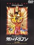 燃えよドラゴン 特別版 [DVD] 画像
