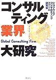 コンサルティング業界大研究