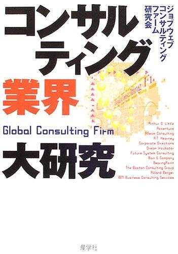 コンサルティング業界大研究の詳細を見る