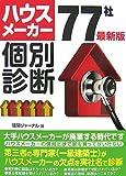 最新版 ハウスメーカー77社個別診断