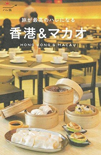『ハレ旅 香港&マカオ』の5枚目の画像