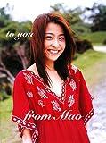 小林麻央DVD付き写真集/Mao Kobayashi 〜to you〜