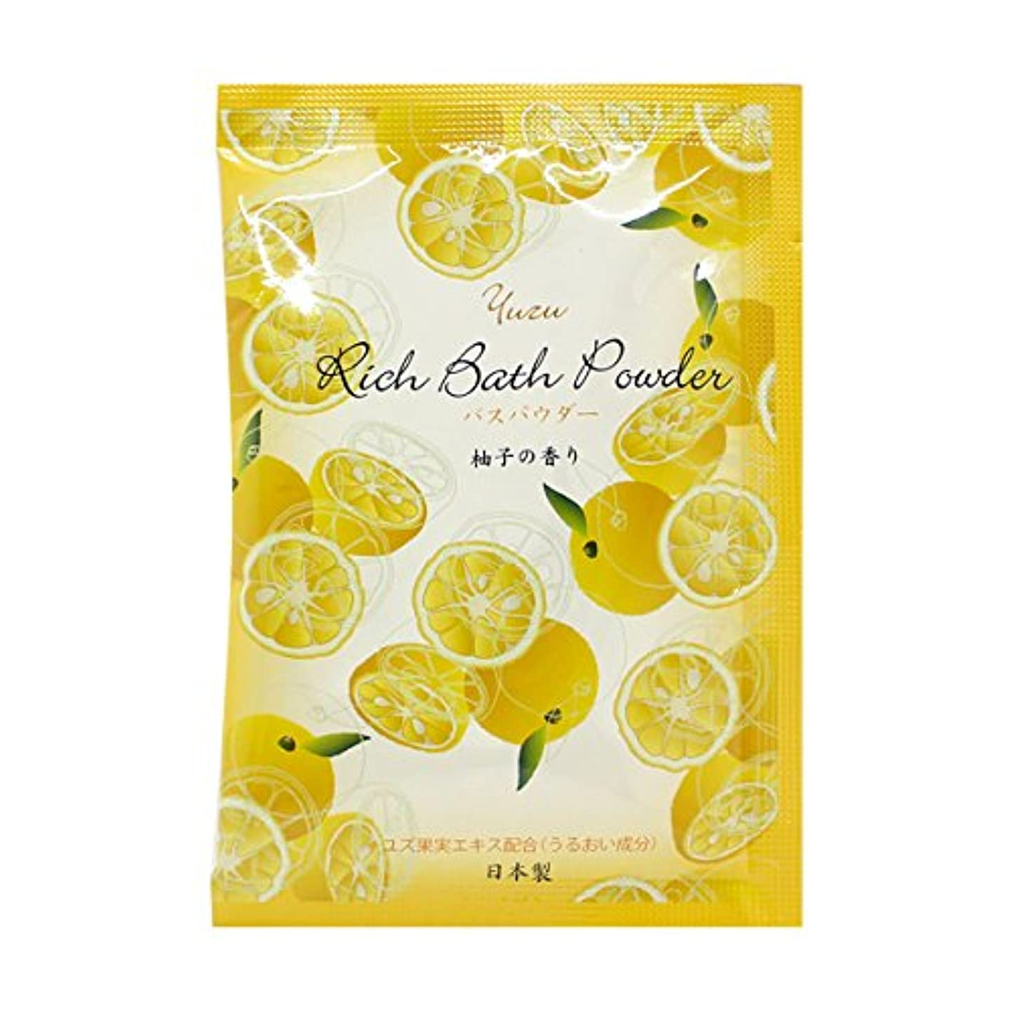 増強する反響する組み合わせハーバルエクストラ リッチバスパウダー 「柚子の香り」30個