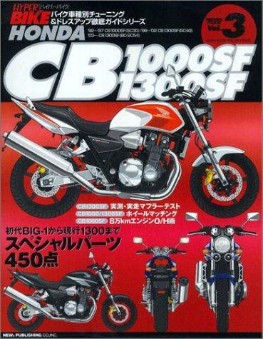 ハイハ゜ーハ゛イク VOL.3 Honda CB1000SF/1300SF (バイク車種別チューニング&ドレスアップ徹底ガイド) (News mook—ハイパーバイク)