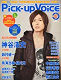 Pick-Up Voice (ピックアップヴォイス) 2011年 01月号 [雑誌]