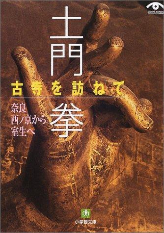 土門拳 古寺を訪ねて―奈良西ノ京から室生へ