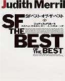 SFベスト・オブ・ザ・ベスト (下) (創元SF文庫)
