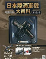 日本陸海軍機大百科 2013年 9/18号 [分冊百科]