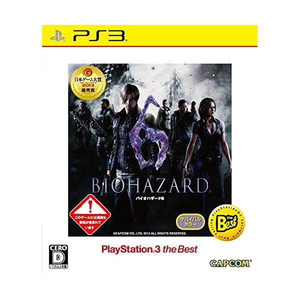 BIOHAZARD 6 PlayStation ...の商品画像