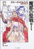 魔都の聖戦〈2〉夢魔の暗躍―「真実の剣」シリーズ第3部 (ハヤカワ文庫FT)