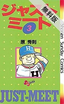 ジャストミート(3)【期間限定 無料お試し版】 (少年サンデーコミックス)