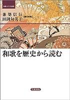 和歌を歴史から読む (和歌文学会論集)