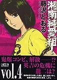 湘南純愛組! vol.4 (講談社漫画文庫)