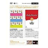 『奈良美智×村上隆』+『アンディ・ウォーホル』 [DVD]