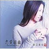 恋愛組曲~ONE AND ONLY STORY~(CCCD)