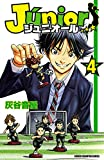 ジュニオール 4 (少年チャンピオン・コミックス)