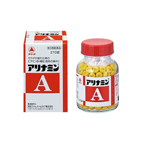 【第3類医薬品】アリナミンA 270錠の商品画像