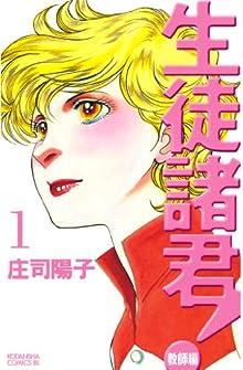 生徒諸君! 教師編(1) (BE・LOVEコミックス)