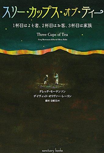 スリー・カップス・オブ・ティー (Sanctuary books)