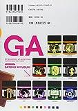 GA 芸術科アートデザインクラス (1) (まんがタイムKRコミックス) 画像
