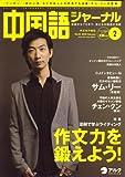 中国語ジャーナル 2008年 02月号 [雑誌]