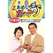 ためしてガッテン ギックリ腰・ひざ痛 [DVD]