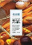 名古屋とっておきのおいしいパン屋さん