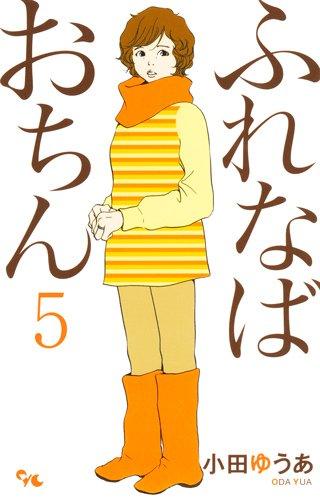 ふれなばおちん 5 (オフィスユーコミックス)の詳細を見る