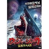 ウィジャ・シャーク / 霊界サメ大戦 [DVD]