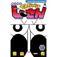 絶体絶命 でんぢゃらすじーさん(20) (てんとう虫コミックス)
