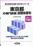 東京都の専門教養保健体育科 2011年度版 (教員試験「過去問」シリーズ)