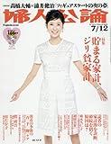婦人公論 2016年 7/12 号 [雑誌]