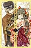 花よりも刃のごとく(2) (プリンセス・コミックス) (プリンセスコミックス)