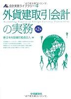 外貨建取引会計の実務〈第2版〉 (会計実務ライブラリー)