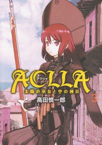 Aclla~太陽の巫女と空の神兵 3 (YA!コミックス)の詳細を見る