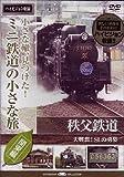 ミニ鉄道の小さな旅(関東編) Vol.9 秩父鉄道 大興奮!SLの勇姿 [DVD]