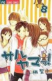 サルヤマっ!(8) (フラワーコミックス)