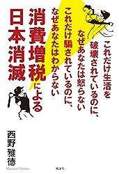 消費増税による日本消滅