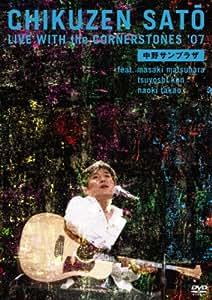 LIVE WITH the CORNERSTONES '07 中野サンプラザ [DVD]
