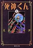 死神くん 1 (集英社文庫(コミック版))