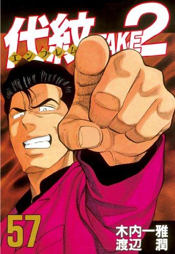 代紋<エンブレム>TAKE2(57) (ヤングマガジンコミックス)