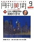 月刊 美術 2012年 09月号 [雑誌]