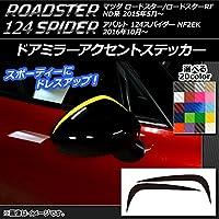 AP ドアミラーアクセントステッカー カーボン調 マツダ/アバルト ロードスター/RF/124スパイダー ND系/NF2EK マゼンタ AP-CF2413-MG 入数:1セット(2枚)