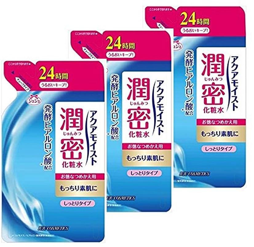 残基ビット不十分な【3個セット】 アクアモイスト 保湿化粧水 ha(しっとりタイプ) つめかえ用 160mL