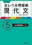 大学入試 全レベル問題集 現代文 5私大最難関レベル (大学入試全レベ)