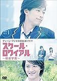 スクール・ロワイアル~極道学園~ DVD-BOX 1 アミューズ