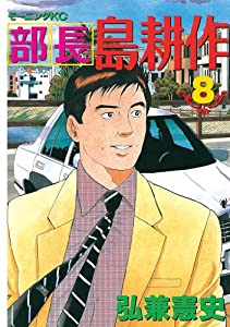部長 島耕作(8) (モーニングコミックス)