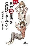 増量 日本国憲法を口語訳してみたら (幻冬舎文庫)