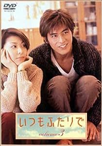 いつもふたりで Vol.3 [DVD]